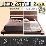 敷布団でもマットレスでも使えるモダンデザインローベッド シングル ベッドフレームのみ