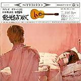 ステレオ・ギターによる日本歌謡史(第15集)―愛と死をみつめて―