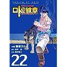 ドラゴンクエスト列伝 ロトの紋章~紋章を継ぐ者達へ~ 22巻 (デジタル版ヤングガンガンコミックス)