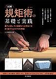 図解 規矩術の基礎と実践: 曲尺の使い方の基礎から応用までを折り紙でわかりやすく解説