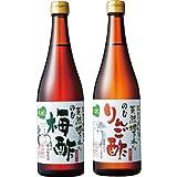 飲む酢 梅酢&りんご酢セット
