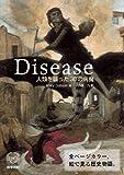 Disease人類を襲った30の病魔