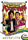 ベストスマイル [DVD]