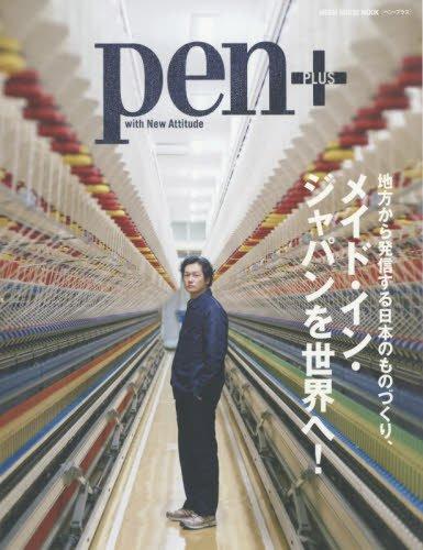 ペンプラス メイド・イン・ジャパンを世界へ 大きい表紙画像