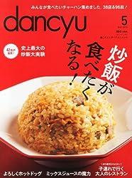 dancyu (ダンチュウ) 2013年 05月号 [雑誌]