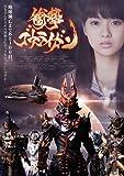 衝撃ゴウライガン!! <オリジナル版> VOL.1 [Blu-ray]
