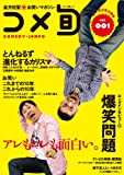 コメ旬 Vol.1