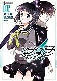 ソードアート・オンライン フェアリィ・ダンス2 電撃コミックス