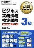 法務教科書 ビジネス実務法務検定試験3級 精選問題集 '09~'10年版