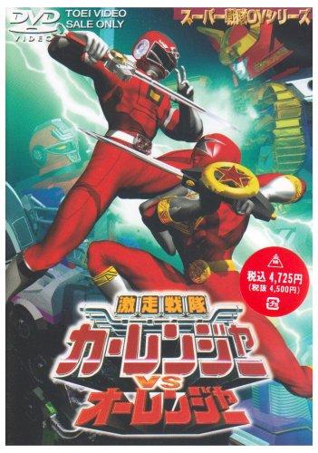 激走戦隊カーレンジャーVSオーレンジャー [DVD]