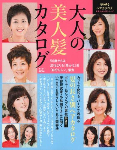 大人の美人髪カタログ―50歳からは流行よりも「豊かな」髪 「自分らしい」髪型 (主婦の友生活シリーズ)