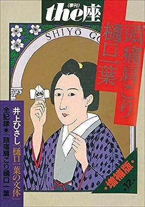 the座 12号 頭痛肩こり樋口一葉(1988) (the座 電子版)