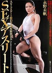 SEXアスリート スピードスケート歴15年・肉厚筋肉美人 永野未帆 ドグマ [DVD]