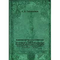 Vladimirskij Rozhdestven Monastyr XII V