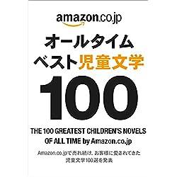 オールタイムベスト児童文学100 [Kindle版]