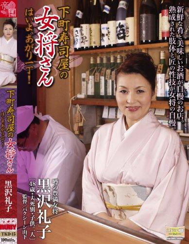 [黒沢礼子] 下町寿司屋の女将さん