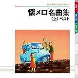 懐メロ名曲集 ベスト(上)