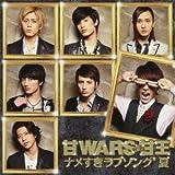 愛をナメんなよ!【甘WARSバージョン】♪甘WARS with 甘王