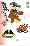 西鶴名作集 (21世紀版少年少女古典文学館)