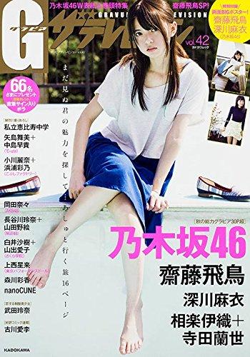 G(グラビア)ザテレビジョン vol.42 (カドカワムック)