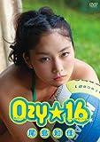 尾島 知佳 Ozy☆  16(おじぃーしっくすてぃーん) [DVD] / 尾島知佳 (出演)
