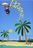 はるみねーしょん (5) (まんがタイムKRコミックス)