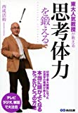 東大人気教授が教える 思考体力を鍛える