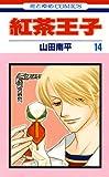 紅茶王子 14 (花とゆめコミックス)