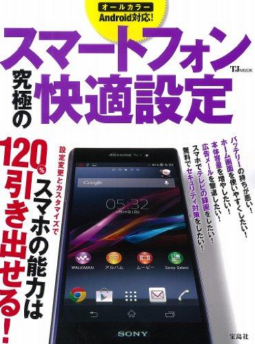 スマートフォン究極の快適設定 (TJMOOK)