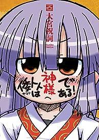 倭トトは神様である! (IDコミックス 4コマKINGSぱれっとコミックス)