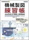 機械製図練習帳 AutoCAD LT 2006~2008対応 設計製図の現場感覚で学ぶ実戦的ワークブック (実践基礎製図)