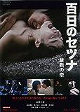 百日のセツナ 禁断の恋[DVD]