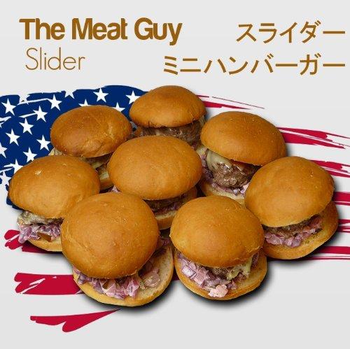 ミニハンバーガーセット ミニバーガー 8個セット【Sliderスライダー】 (ギフト対応)【販売元:The Meat Guy(ザ・ミートガイ)】