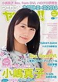 アニカンRヤンヤン!!特別号 ネクストエース2014 2 (CDジャーナルムック)