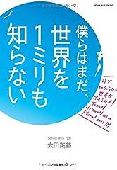 太田英基:僕らはまだ、世界を1ミリも知らない