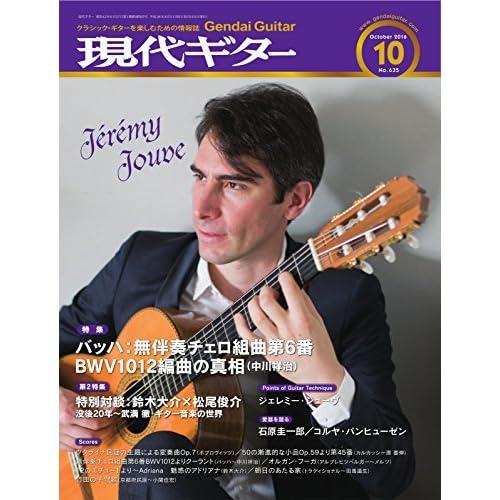 現代ギター 2016年10月号 (2016-09-30) [雑誌]