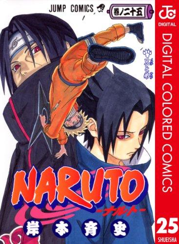 NARUTO―ナルト― カラー版 25 (ジャンプコミックスDIGITAL)