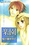 楽園 (フラワーコミックス)