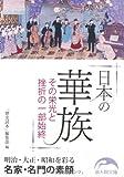 日本の華族