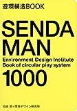 サムネイル:仙田満の新しい書籍『遊環構造BOOK SENDA MAN 1000』