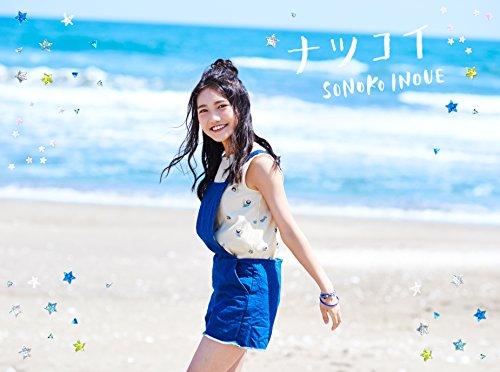 ナツコイ(初回限定盤)(DVD付)