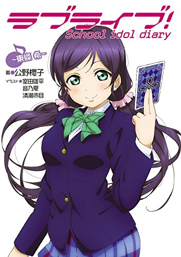 ラブライブ! School idol diary 〜東條希〜