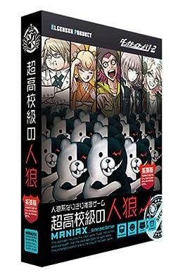 人狼系なりきり推理ゲーム ダンガンロンパ 1・2 超高校級の人狼 MANIAX (拡張版)