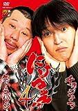 にけつッ!!4 [DVD]
