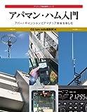 アパマン・ハム入門: マンションやアパートでアマチュア無線を楽しむ (アマチュア無線運用シリーズ)