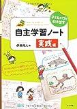 子どもの力を引き出す自主学習ノート 実践編 (ナツメ社教育書ブックス)