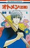 オトメン(乙男) 9 (花とゆめCOMICS)