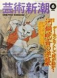 芸術新潮 1998年 06月号 特集 河鍋暁斎の逆襲 デーモンなくして何が絵か!