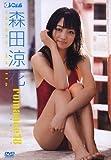 森田涼花 romance18 [DVD]