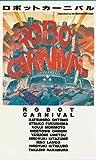 ロボットカーニバル [VHS]